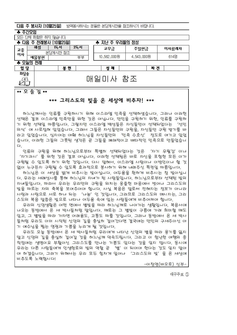 민족들의 복음화를 위한 미사002.jpg