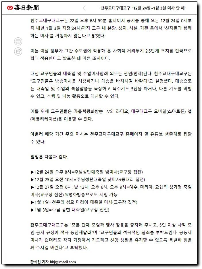 20201227_211957매일신문.jpg